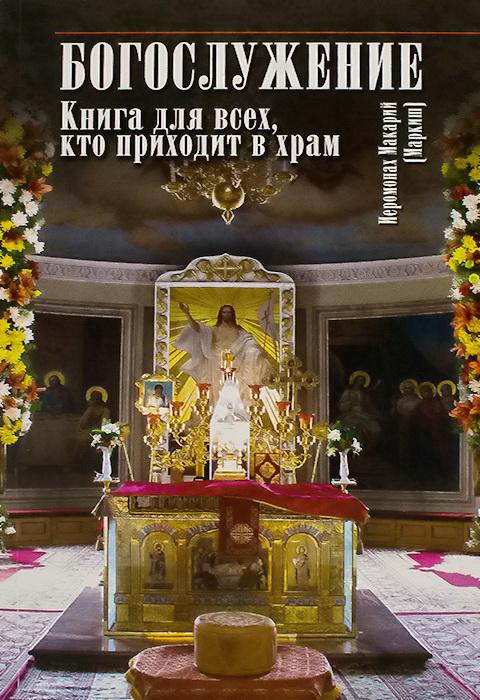 Богослужение. Книга для всех, кто приходит в храм.  Иеромонах Макарий (Маркиш). 285 стр. обл