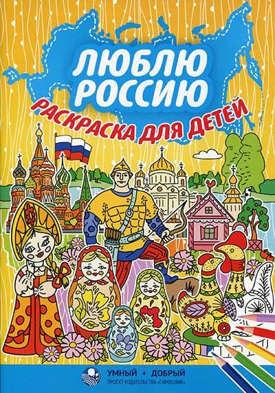 Люблю Россию. Раскраска для детей дошкольного возраста ...