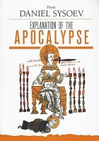 Explanation of the Apocalypse.| Priest Daniel Sysoev. 362 стр. интегр.