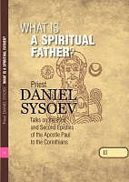 What is a Spiritual Father? Priest Daniel Sysoev.| На английском языке. 140 стр. интегр.