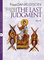 Explanation of Selected Psalms. In Four Parts. Part 4: The last judgment. Priest Daniel Sysoev.| 137 стр. интегр.