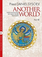 Explanation of Selected Psalms. In Four Parts. Part 3: Another World. Priest Daniel Sysoev.| 125 стр. интегр.
