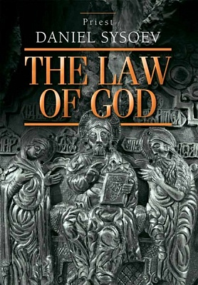 The Law of God. Priest Daniel Sysoev (на английском языке)
