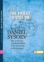 What is the Priest to Live On? Priest Daniel Sysoev.| На английском языке. 158 стр. интегр.
