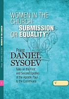 Women in the Church: Submission or Equality? Priest Daniel Sysoev.| На английском языке. 104 стр. интегр.
