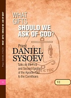 What Gifts Should We Ask of God? Priest Daniel Sysoev.| На английском языке. 222 стр. интегр.