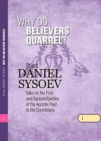 Why Do Believers Quarrel? Priest Daniel Sysoev. (На английском языке)