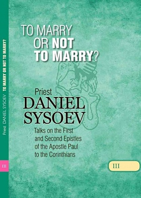 To Marry or Not to Marry? Priest Daniel Sysoev (на английском языке)